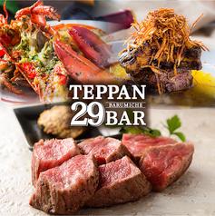 TEPPAN 29BAR BARUMICHE 鉄板 肉バル バルミチェ