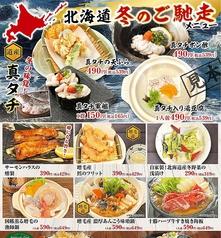 花の舞 まるごと北海道 十勝ファーム 帯広駅前店