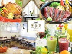 肉&オーガニックワイン 果花菜 cabana