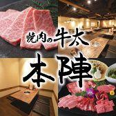 焼肉の牛太 本陣 梅田店クチコミ・焼肉の牛太 本陣 梅田店クーポン