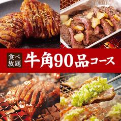 牛角 JR茨木店