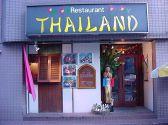 タイランド タイ国料理クチコミ・タイランド タイ国料理クーポン