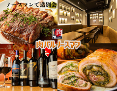 2階肉バル ノースマン蒲田東口店