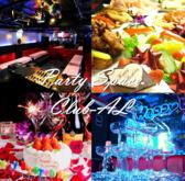アル AL 新宿 パーティースペース Party Spaceクチコミ・アル AL 新宿 パーティースペース Party Spaceクーポン