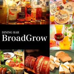ブロード グロウ Broad Grow