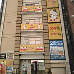 カラオケ本舗 まねきねこ 札幌駅西口店