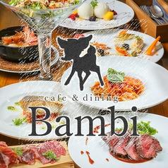 cafe&dining Bambi KARASUMA