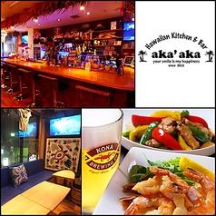 Hawaiian Kitchen&Bar Aka' aka アカアカ