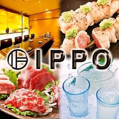 IPPO 品川店