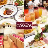 コスモス COSMOS パーティースペースクチコミ・コスモス COSMOS パーティースペースクーポン