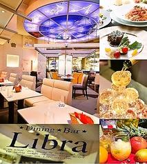 星空Dining Libra リーブラ