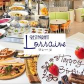 レストラン ロレーヌ ホテル京阪京橋クチコミ・レストラン ロレーヌ ホテル京阪京橋クーポン