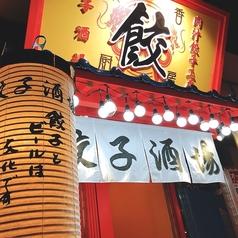 菜香厨房 さいこうちゅうぼう 金沢店