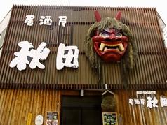 居酒屋 秋田 帯広
