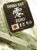ゼロ ZERO 零 東京都町田市中町1クチコミ・ゼロ ZERO 零 東京都町田市中町1クーポン