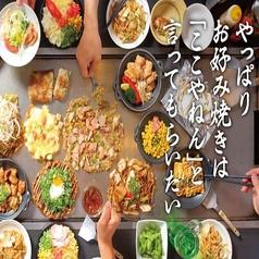 お好み焼きは ここやねん 寝屋川池田新町店
