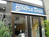 シンプルディッシュ SimpleDish 自由が丘クチコミ・シンプルディッシュ SimpleDish 自由が丘クーポン