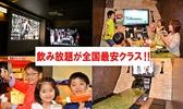 ズー ZOO 久米川店 カラオケランドクチコミ・ズー ZOO 久米川店 カラオケランドクーポン