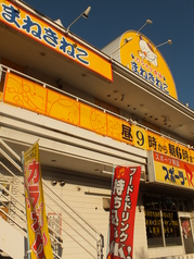 カラオケ本舗 まねきねこ 札幌月寒店