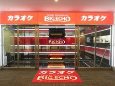ビッグエコー BIG ECHO 長野駅 善光寺口店