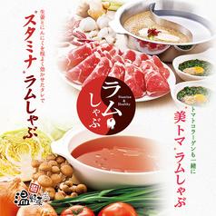 温野菜 阪急東通店