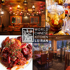 ルーラン 札幌 WORLD CHINESE KITCHEN LU:RAN