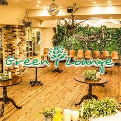 グリーンラウンジ Green Lounge