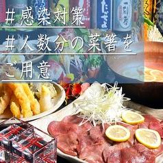 鍋奉行 長岡殿町店