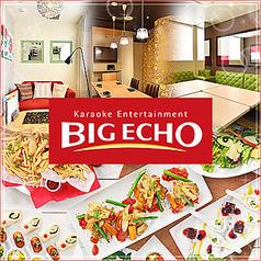 ビッグエコー BIG ECHO 目黒東口駅前店