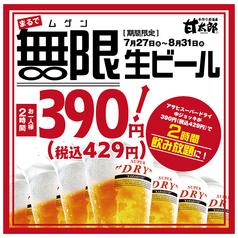 甘太郎 千里中央店
