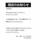 炭火・海鮮 おどりや 茨木店クチコミ・炭火・海鮮 おどりや 茨木店クーポン
