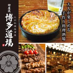 神屋流博多道場上野御徒町店の画像