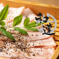 魚 オイルしゃぶしゃぶ わだち 宇田川店