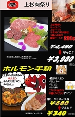 米沢牛 炭火焼肉 上杉 福島店
