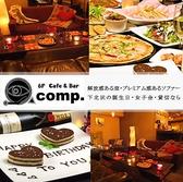 コンプ comp. 北沢クチコミ・コンプ comp. 北沢クーポン