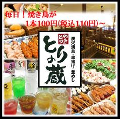 とりの蔵 須賀川店