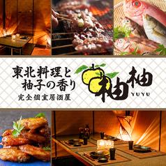 柚柚 yuyu 水戸南口店