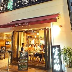 和風バル ばるの助 仙台青葉店