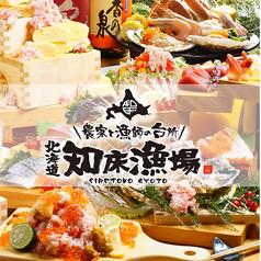 北海道知床漁場 なんば道頓堀店