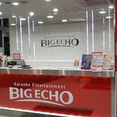 ビッグエコー BIG ECHO 小山駅前店