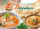 ディップパレス DIPPALACE 亀戸店クチコミ・ディップパレス DIPPALACE 亀戸店クーポン
