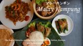 マレーカンポン Malay Kampungクチコミ・マレーカンポン Malay Kampungクーポン