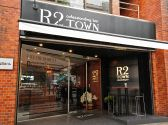 アール2 タウン R2‐TOWNクチコミ・アール2 タウン R2‐TOWNクーポン