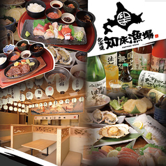 農家と漁師の台所 北海道知床漁場 吹田店