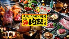 海鮮居酒屋 魚丸 豊田市駅店
