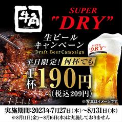 牛角 花見川店