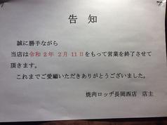 焼肉ロッヂ 長岡西店