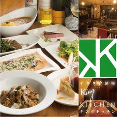 イタリア酒場 キングキッチン King Kitchen 佐賀