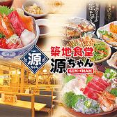 築地食堂 源ちゃん 高田馬場店クチコミ・築地食堂 源ちゃん 高田馬場店クーポン