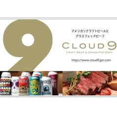 CLOUD9 クラウドナイン